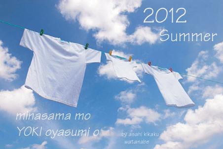 2012summer2.jpg