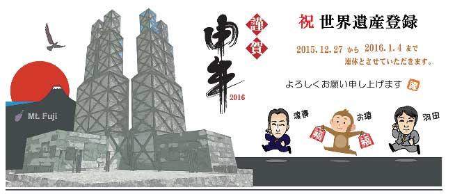 http://www.k-asahi.com/2015/12/13/2016renkyu.jpg