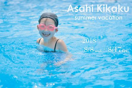 http://www.k-asahi.com/2018/07/31/summer-2018.jpg