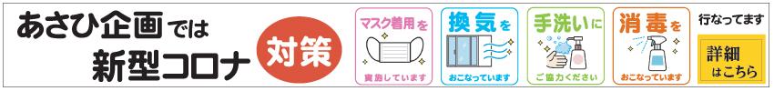 新型コロナウィルス対策、長泉町不動産のあさひ企画