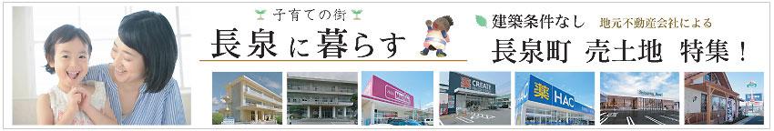 長泉で暮らす。長泉町の売土地情報